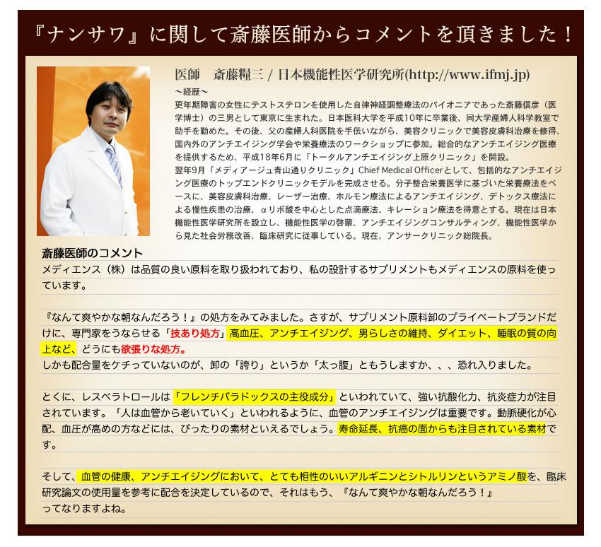 ナンサワに関して斎藤医師からコメントを頂きました